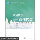 """普通高等教育""""十一五""""国家级规划教材·经济数学:线性代数(第2版)"""