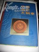中国当代大铜章  16开精装铜版纸彩印  【现货N1-1】