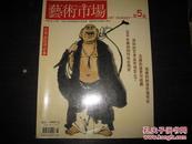 艺术市场杂志 2006年第5期 总第40期 图是实物 现货 正版9成新