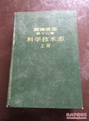 湖南省志 第十八卷 科学技术部 上下册 精装 包邮挂