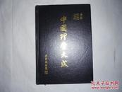 中国理学大成