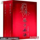 孙子兵法(没开封)(连环画收藏本全40册)