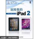 玩转我的iPad 2.