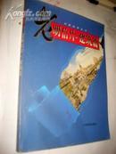 旧影拾萃丛书--老明信片·建筑篇[16开铜版纸彩印【现货N1-1】