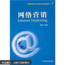 高等院校电子商务专业规划教材:网络营销