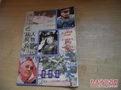 军事世界画刊 1995年1、2合刊 二战风云人物写真 总第46期