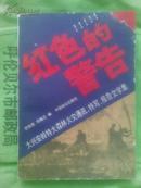 红色的警告——大兴安岭特大森林火灾通讯、特写、报告文学集(印量仅5千册)