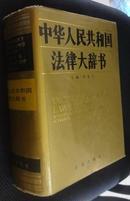 中华人民共和国法律大辞书
