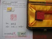 ◆◆印迷林乾良旧藏◆◆名家佛教金石书画专题◆佛座莲  林乾良篆刻   边款:甲骨文  印迷  ◆◆