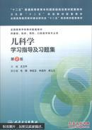 儿科学学习指导及习题集(第2版)第二版 王卫平