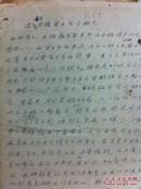 尹汝湛教授《近年我(广东)省水稻害虫发生概况》学术原稿 七十年代