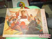 工农兵画报1977年第3.4.6.7-8.9.10.11.12.13-14.15.16.17.18.21.22.23.24期 合订2本   近九品   品如图   现货   货号64-5