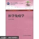医学免疫学(第3版第三版)