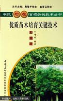 园林苗木栽培技术书 苗木种植书 优质苗木培育关键技术:彩插版