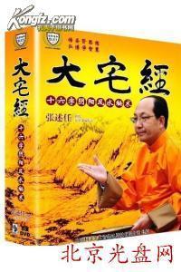 大宅经:十六字阴阳风水秘术a