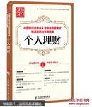 个人理财:中国银行业专业人员职业资格考试标准教材与专用题库