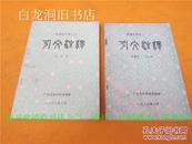 中国文学史(一)、(三)引文注释(2本合售)