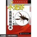 小龙虾养殖技术书 小龙虾养殖资料 水产致富技术丛书:小龙虾高效养殖技术
