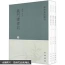 学术笔记丛刊--义门读书记(上中下册)