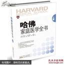 哈佛家庭医学全书上