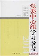 正版现货党委中心组学习参考(2014