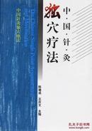 中国针灸独穴疗法(16开硬精装)
