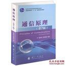 通信原理(第7版)  [Principles of Communications (The Seventh Edition)] 樊昌信,曹丽娜 国防工业出版社 9787118087680