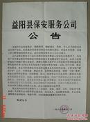 益阳县保安服务公司   公告    1988年(长53cm宽38cm)