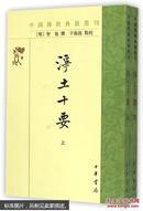 净土十要 全二册  中国佛教典藏选刊