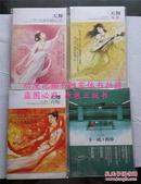 杜若《天舞 青梅/瑶英/失落帝都的记忆》、张怡微《下一站西单》正版全新4本不拆