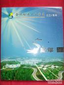 合肥瑶海工业园区成立5周年 纪念邮册