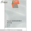 """Excel在财务管理中的应用(第三版)/""""十二五""""职业教育国家规划"""