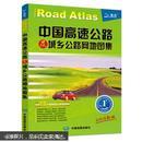 2017中国高速公路及城乡公路网地图集(全新版)