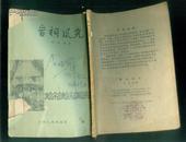 《晋祠风光》 山西人民出版 刘永德 著,58年一版一印