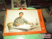 河北工农兵画刊1974年7.9.10.11.12期  合订本  封面本书壳破了点  品如图    货号64-5
