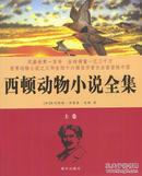 西顿动物小说全集 (加)西顿,王晓丹等 南方出版社 9787807010357