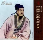 中国历史名人故事 连环画 【屈原《李秀成》《关汉卿》 三本合售