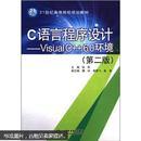 21世纪高等院校规划教材·C语言程序设计:Visual C++6.0环境(第2版)