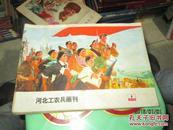 河北工农兵画刊1975年1-12期  合订本  无增刊  品如图   货号64-5