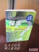 《世界未解之谜探索》 四川辞书出版社