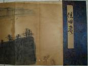 倪田画册 老画古画国画字画绘画山水画人物画古董古玩收藏