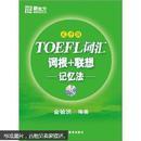 新东方·TOEFL词汇词根+联想(记忆法)(乱序版)