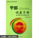 21世纪健康经典:干部健康手册