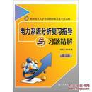 电力系统分析复习指导与习题精解(第3版) 杨淑英,邹永海 中国电力出版社 9787512347724
