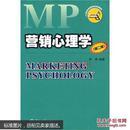 营销心理学(第二版)