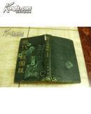 历代古钱图说(1987年10月1版3印 印数14千册 有描述有清晰书影供参考)