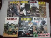 兵器知识 2006年 3,4,6,10,11,12,增刊【7册】