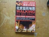 2007-2008最新全彩版 北京逛街地图