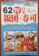 62种日本饭团.寿司