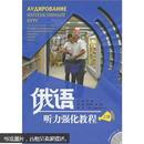 俄语听力强化教程(上册)(附MP3光盘1张)